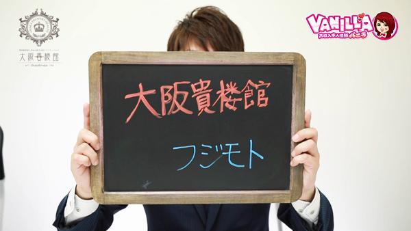 大阪貴楼館のスタッフによるお仕事紹介動画