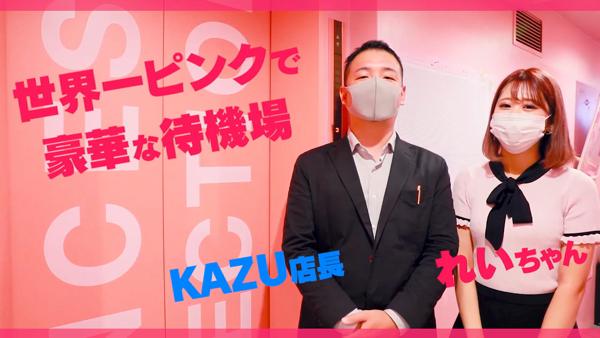プリンセスセレクション難波のお仕事解説動画