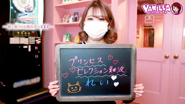 プリンセスセレクション難波に在籍する女の子のお仕事紹介動画