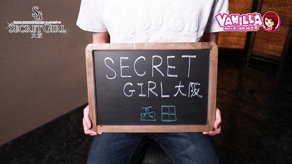 Secret Girl 大阪のバニキシャ(スタッフ)動画