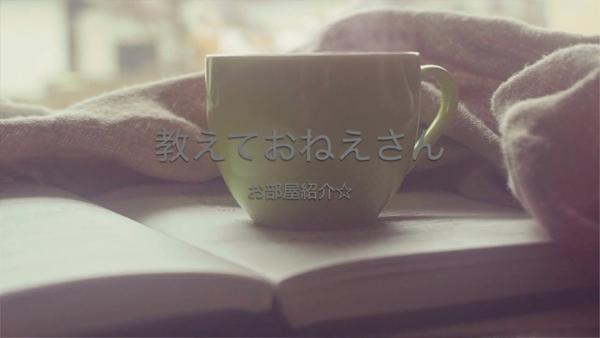 教えておねえさん(札幌ハレ系)の求人動画