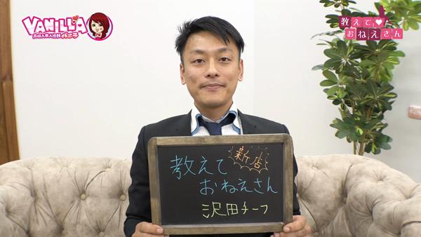 教えておねえさん(札幌ハレ系)のバニキシャ(スタッフ)動画