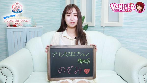 プリンセスセレクション梅田店に在籍する女の子のお仕事紹介動画