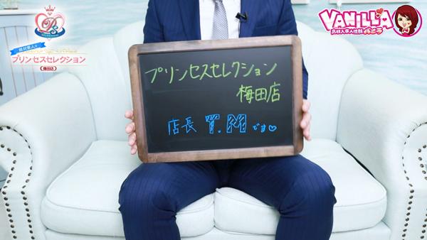 プリンセスセレクション梅田店のスタッフによるお仕事紹介動画