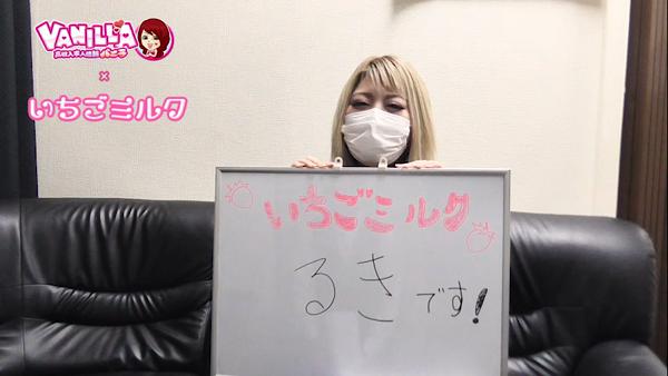 いちごミルク 鹿児島店のバニキシャ(女の子)動画