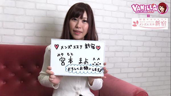 メンズエステ@新宿に在籍する女の子のお仕事紹介動画