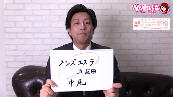 メンズエステ新宿のバニキシャ(スタッフ)動画