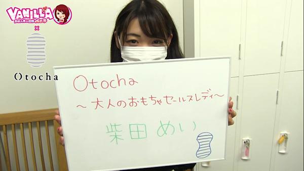 Otocha~大人のおもちゃセールスレディ~のバニキシャ(女の子)動画