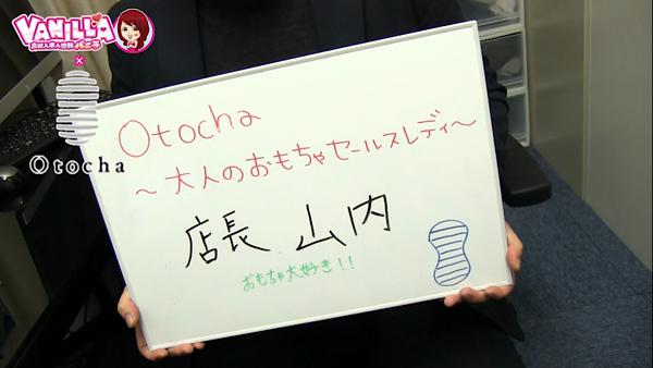 Otocha~大人のおもちゃセールスレディ~のバニキシャ(スタッフ)動画
