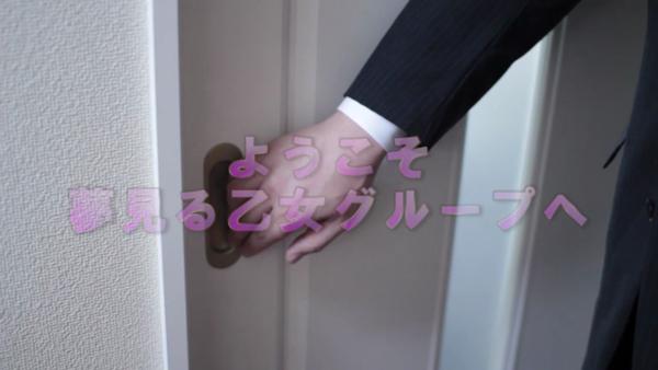 品川夢見る乙女の求人動画