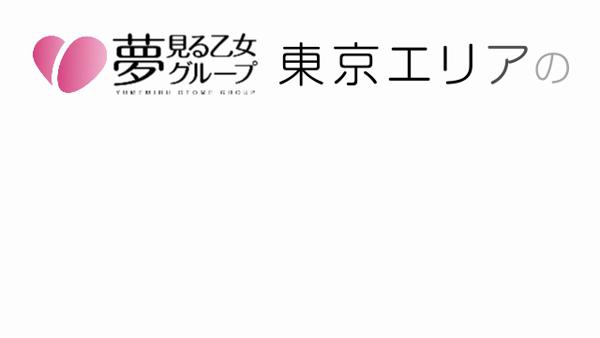 品川夢見る乙女(ユメオトグループ)の求人動画