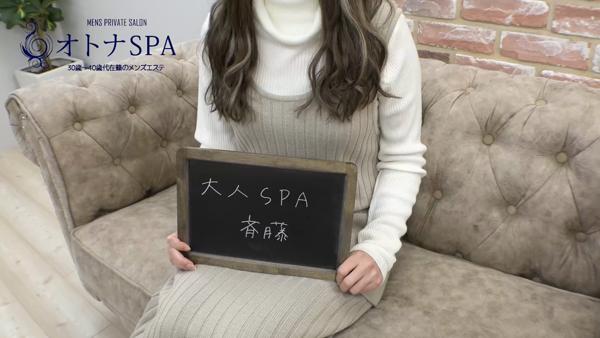 オトナSPAの求人動画