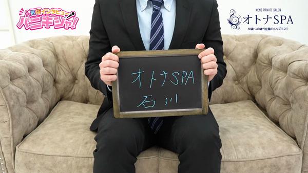 オトナSPAのスタッフによるお仕事紹介動画