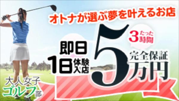 大人女子ゴルフ部のお仕事解説動画