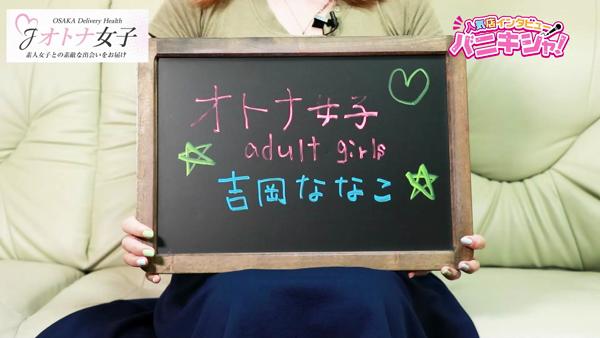 オトナ女子 adult girlsに在籍する女の子のお仕事紹介動画