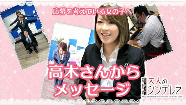 大人めシンデレラ新横浜の求人動画