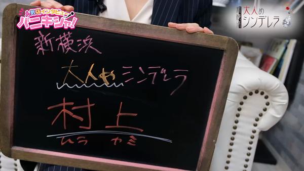 大人めシンデレラ新横浜のスタッフによるお仕事紹介動画
