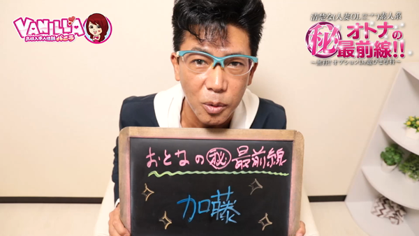 オトナのマル秘最前線!!のスタッフによるお仕事紹介動画