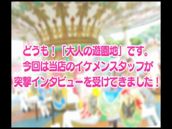 大人の遊園地の求人動画