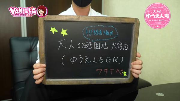 大人の遊園地 大宮店(ゆうえんちGR)のスタッフによるお仕事紹介動画