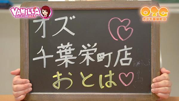 オズ 千葉栄町店に在籍する女の子のお仕事紹介動画
