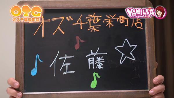 オズ 千葉栄町店のスタッフによるお仕事紹介動画
