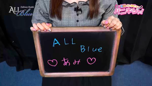 ALL Blueに在籍する女の子のお仕事紹介動画