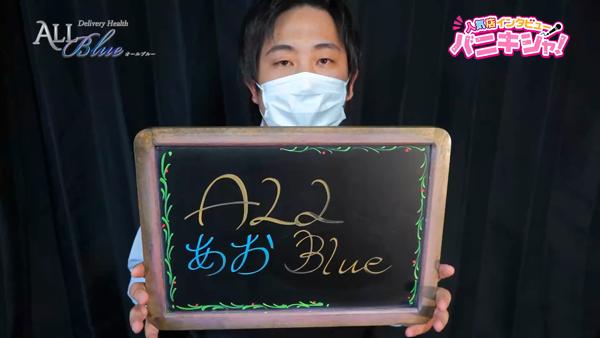 ALL Blueのスタッフによるお仕事紹介動画