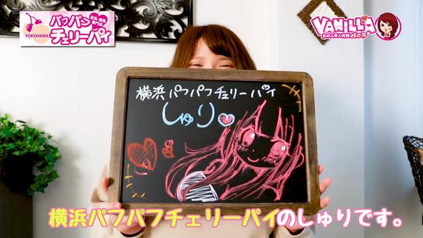 横浜パフパフチェリーパイのバニキシャ(女の子)動画
