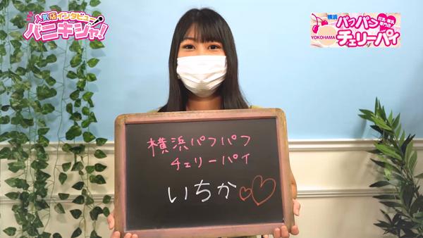 横浜パフパフチェリーパイ(恋愛グループ)に在籍する女の子のお仕事紹介動画