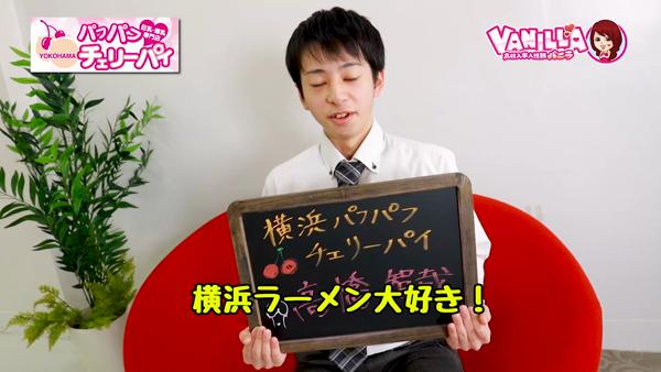 横浜パフパフチェリーパイのバニキシャ(スタッフ)動画