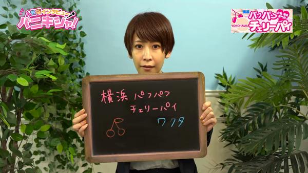 横浜パフパフチェリーパイ(恋愛グループ)のスタッフによるお仕事紹介動画
