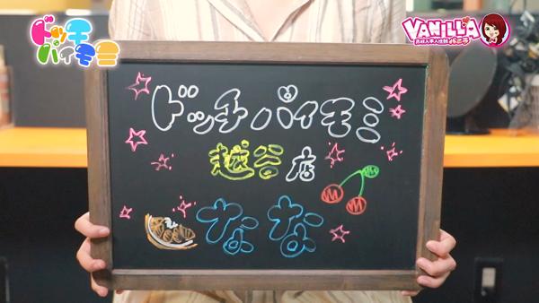 ドッチパイモミ 越谷店のバニキシャ(女の子)動画