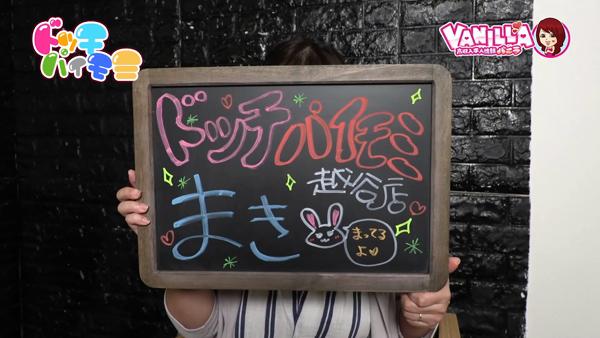 ドッチパイモミ 越谷店のバニキシャ(スタッフ)動画