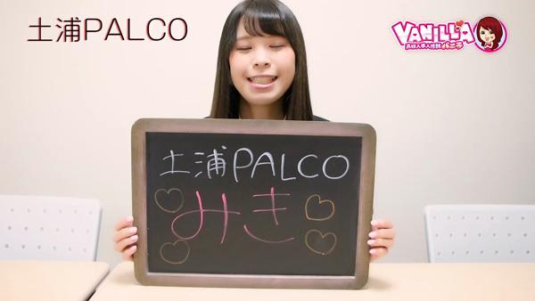 土浦PALCOに在籍する女の子のお仕事紹介動画