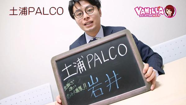 土浦PALCOのスタッフによるお仕事紹介動画