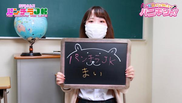パンチラJKに在籍する女の子のお仕事紹介動画