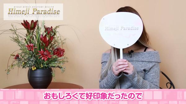 姫路パラダイスグループの求人動画
