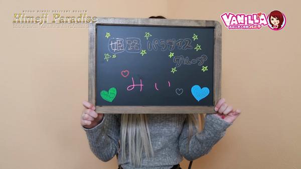 姫路パラダイスグループのバニキシャ(女の子)動画