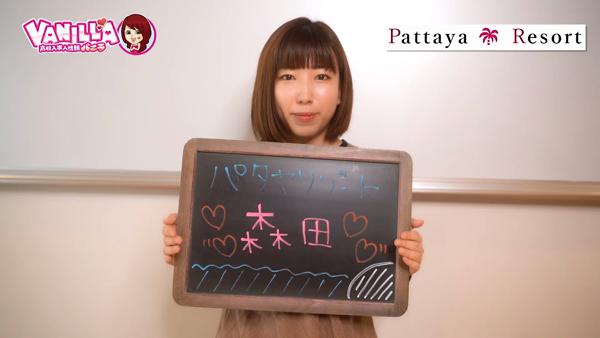 パタヤリゾートのスタッフによるお仕事紹介動画