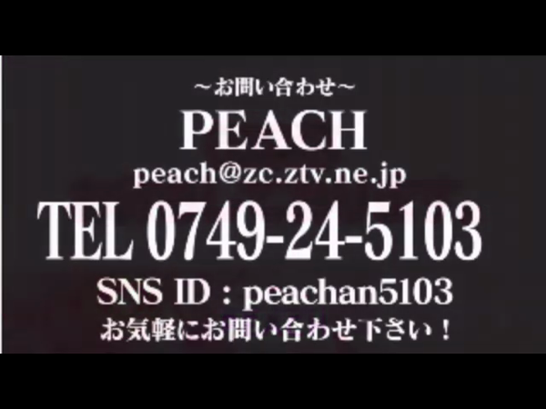 Peach~ピーチ~のお仕事解説動画