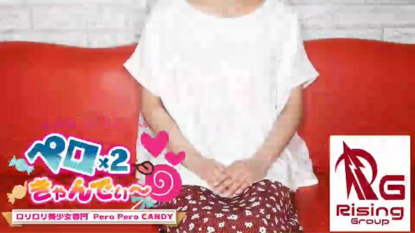 ペロ×2キャンディの求人動画
