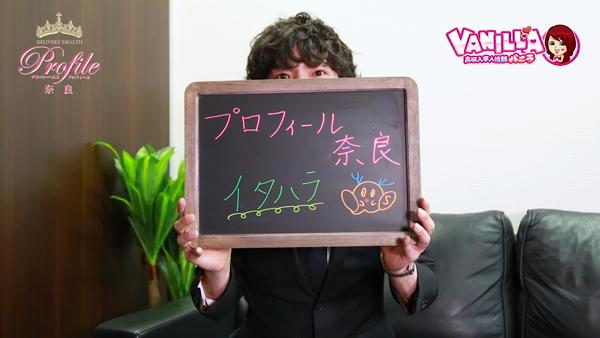 プロフィール奈良(シグマグループ)のスタッフによるお仕事紹介動画