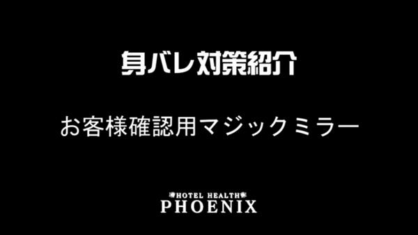 PHOENIX(フェニックス)佐賀の求人動画
