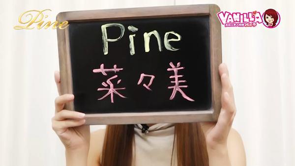 Pine-パイン-に在籍する女の子のお仕事紹介動画