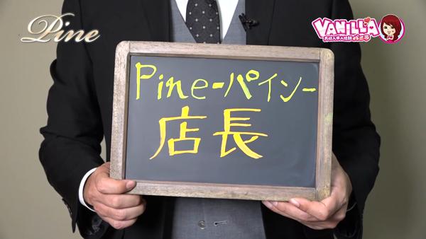Pine-パイン-のバニキシャ(スタッフ)動画