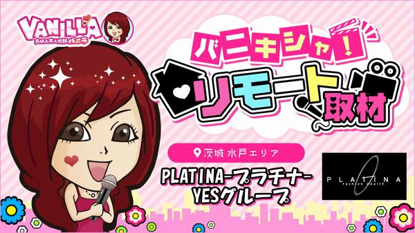 PLATINA-プラチナ- YESグループに在籍する女の子のお仕事紹介動画
