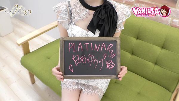 PLATINA R-30(札幌YESグループ)に在籍する女の子のお仕事紹介動画