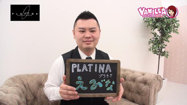 YESグループ PLATINA(プラチナ)のバニキシャ(スタッフ)動画