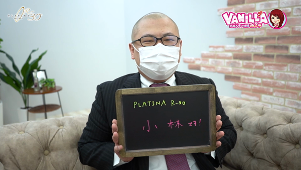 PLATINA R-30(札幌YESグループ)のスタッフによるお仕事紹介動画